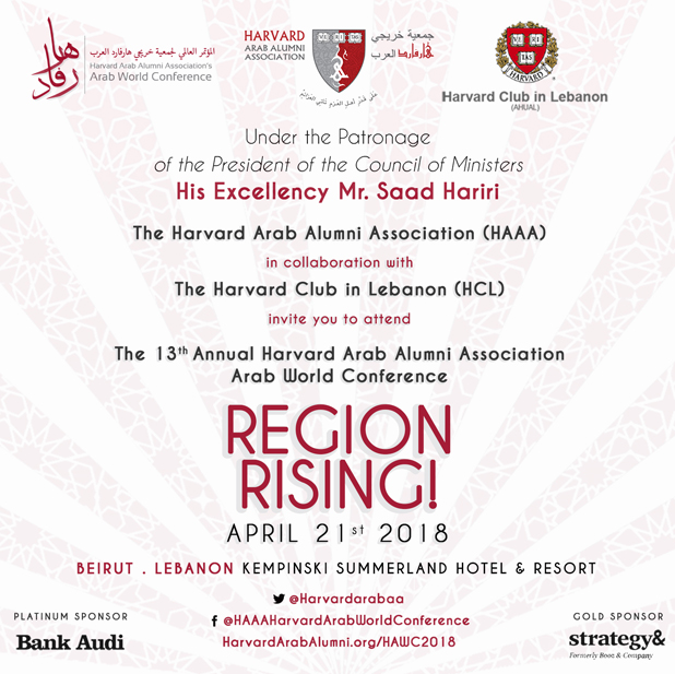 HAWC 2018 - Harvard Arab Alumni Association